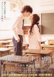 i-give-my-first-love-to-you-movie-poster-2009-1020521122