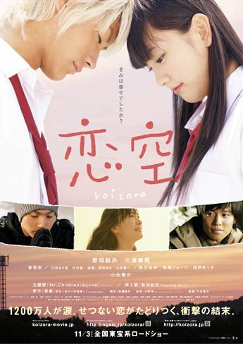 koizora_movie-200904110151163