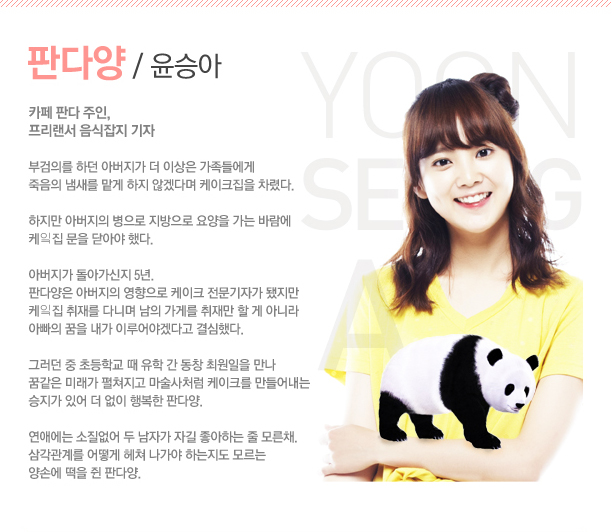 109Yoon_Seung_Ah_char