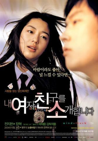 01windstruck_2004_korean_movies_poster