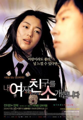 01windstruck_2004_korean_movies_poster