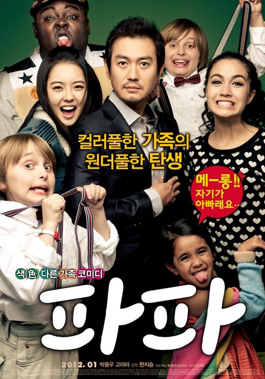 571Papa_Korean_Movie_p2