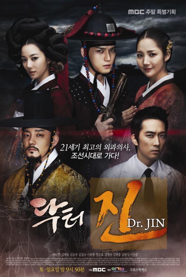 Time-Slip-Dr.-Jin-Poster-1
