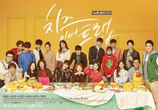 More-of-Cheese-In-The-Trap-official-posters-released_59