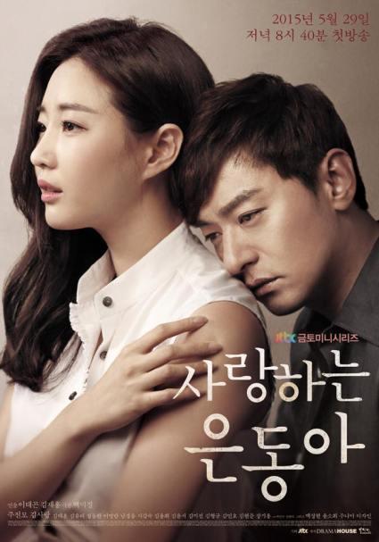 My-Love-Eun-Dong-Poster1